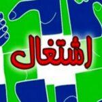 گزارش اتاق بازرگانی تهران درباره شاخصهای اشتغال به تفکیک جنسیت